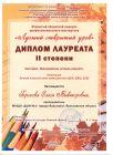 Gorokhova diploma