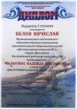 belov