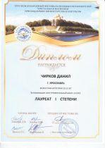 Хрустальная Магнолия Чирков.page1