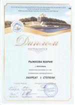 Диплом Рыжкова pdf.page1