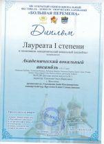 Диплом Вокальный ансамбль. Саповская А.Вpage1