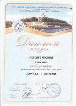 Диплом Лебедев Лpage1