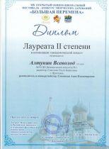 Диплом Алтунин.page1