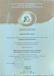 Rybinsk 11 2020 6