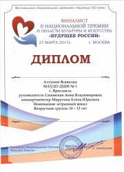 будущее россии 2