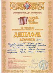 ансамбль баянистов и аккордеоничтов 1