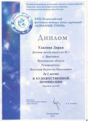 июнь Удалова