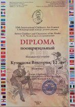 diploma Chekhov