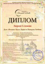 golden voice diploma-1