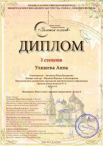 golden voice diploma-10