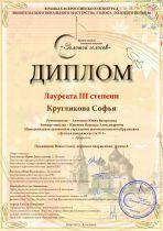 golden voice diploma-3