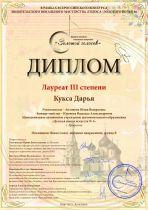 golden voice diploma-5