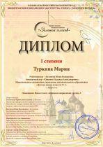 golden voice diploma-8