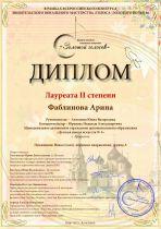 golden voice diploma-9