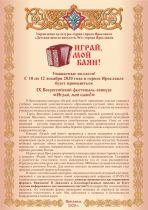 invitation bayan 2020