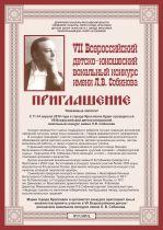 Sobinov-18