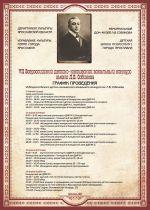 Sobinov schedule 2018