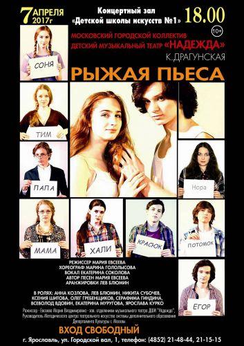Афиша-театр 04 2017